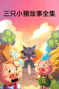 三只小猪故事全集