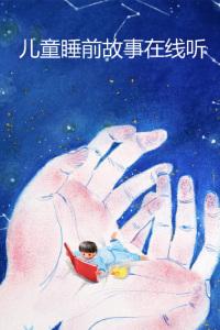 儿童睡前故事在线听