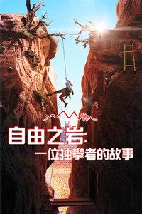 自由之岩:一位独攀者的故事