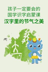 孩子一定要会的国学识字启蒙课 汉字里的节气之美