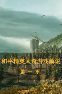 和平精英大奇游戏解说 第一季