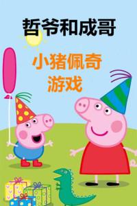 小猪佩奇游戏 哲爷和成哥