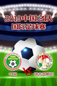 2019中国之队国际足球赛 中国VS塔吉克斯坦