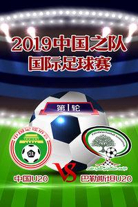 2019中国之队国际足球赛 第1轮 中国U20VS巴勒斯坦U20