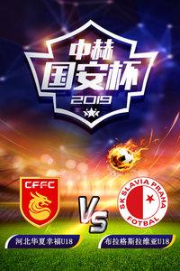 2019中赫国安杯 河北华夏幸福U18VS布拉格斯拉维亚U18