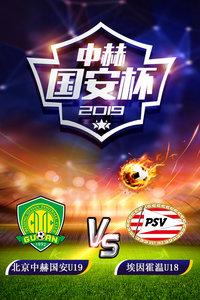 2019中赫国安杯 北京中赫国安U19VS埃因霍温U18