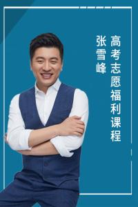 张雪峰高考志愿福利课程