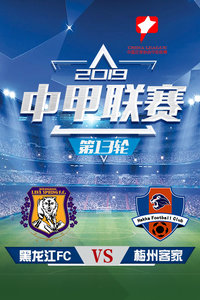 2019中甲联赛 第13轮 黑龙江FCVS梅州客家