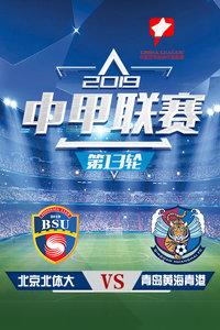 2019中甲联赛 第13轮 北京北体大VS青岛黄海青港