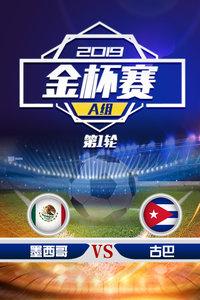 2019金杯赛 A组第1轮 墨西哥VS古巴