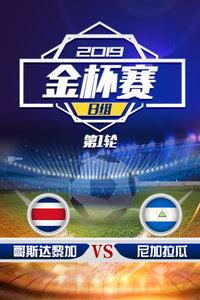 2019金杯赛 B组第1轮 哥斯达黎加VS尼加拉瓜