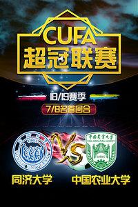 CUFA超冠联赛 18/19赛季 7/8名首回合 同济大学VS中国农业大学