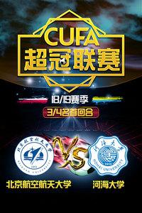 CUFA超冠联赛 18/19赛季 3/4名首回合 北京航空航天大学VS河海大学