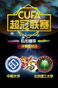 CUFA超冠联赛 18/19赛季 决赛首回合 中南大学VS北京理工大学