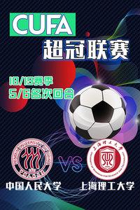 CUFA超冠联赛 18/19赛季 5/6名次回合 中国人民大学VS上海理工大学