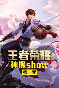 王者荣耀神操show 第一季