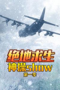 绝地求生神操show 第一季