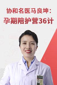 协和名医马良坤:孕期陪护营36计