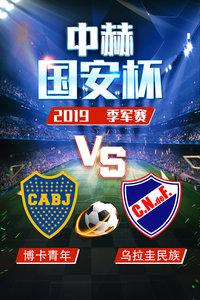 2019中赫国安杯 季军赛 博卡青年VS乌拉圭民族