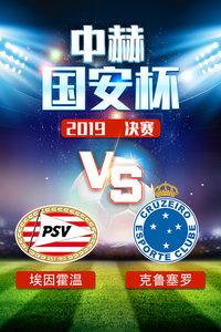 2019中赫国安杯 决赛 埃因霍温VS克鲁塞罗