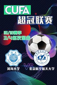 CUFA超冠联赛 18/19赛季 3/4名次回合 河海大学VS北京航空航天大学