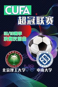 CUFA超冠联赛 18/19赛季 决赛次回合 北京理工大学VS中南大学