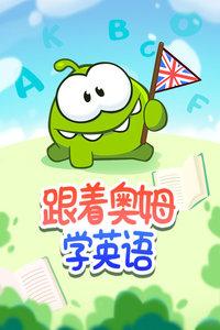 跟着奥姆学英语