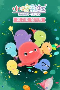 小鸡彩虹 英文版 第三季