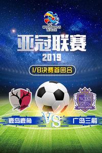 2019亚冠联赛 1/8决赛首回合 鹿岛鹿角VS广岛三箭