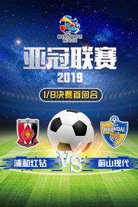 2019亚冠联赛 1/8决赛首回合 浦和红钻VS蔚山现代
