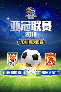 2019亚冠联赛 1/8决赛次回合 山东鲁能泰山VS广州恒大淘宝