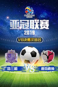 2019亚冠联赛 1/8决赛次回合 广岛三箭VS鹿岛鹿角