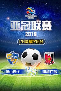 2019亚冠联赛 1/8决赛次回合 蔚山现代VS浦和红钻