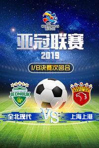 2019亚冠联赛 1/8决赛次回合 全北现代VS上海上港