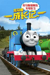 托马斯和朋友大电影之托马斯成长记
