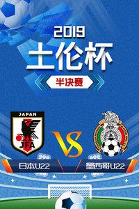 2019土伦杯 半决赛 日本U22VS墨西哥U22