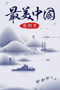最美中国第四季