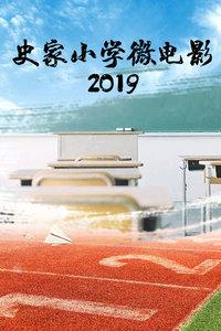 史家小学微电影 2019