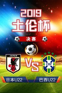 2019土伦杯 决赛 日本U22VS巴西U22