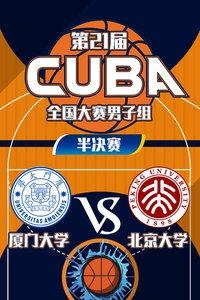 第21届CUBA全国大赛 男子组半决赛 厦门大学VS北京大学