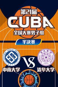 第21届CUBA全国大赛 男子组半决赛 中南大学VS清华大学