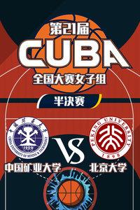 第21届CUBA全国大赛 女子组半决赛 中国矿业大学VS北京大学