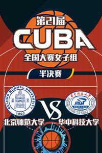 第21届CUBA全国大赛 女子组半决赛 北京师范大学VS华中科技大学