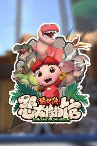 猪猪侠之恐龙博物馆