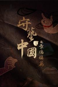 守艺中国之景德镇篇