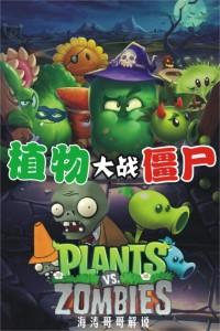 植物大战僵尸海涛哥哥解说