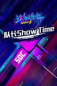 队长Show Time