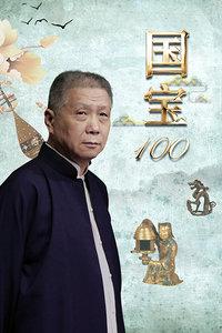 国宝100