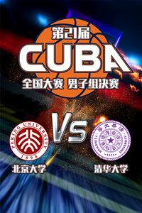 第21届CUBA全国大赛 男子组决赛 北京大学VS清华大学