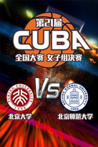 第21届CUBA全国大赛 女子组决赛 北京大学VS北京师范大学